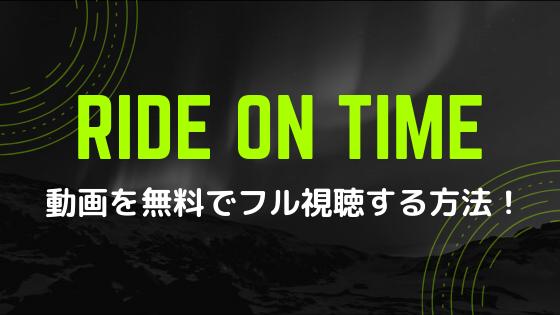 RIDE ON TIME(ライドオンタイム)Kis-My-Ft2(キスマイ)の動画を無料で見る方法!