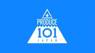 プロデュース101ジャパン