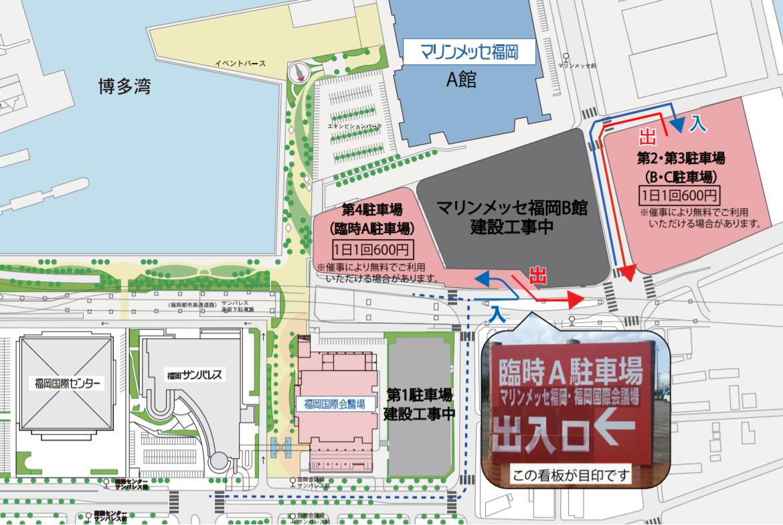 マリンメッセ福岡駐車場