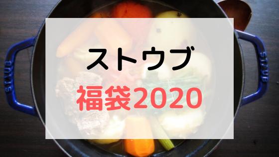 ストウブ福袋2020予約・再販・中身ネタバレ