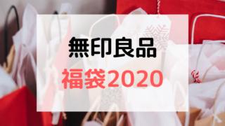 無印良品 福袋2020予約・再販・中身ネタバレ