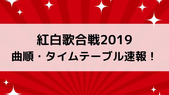 紅白歌合戦2019曲順タイムテーブル速報!