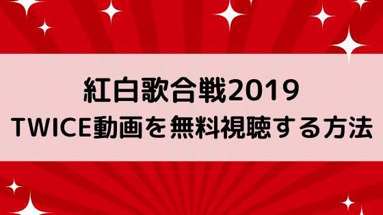 紅白歌合戦2019 TWICE動画を無料視聴する方法