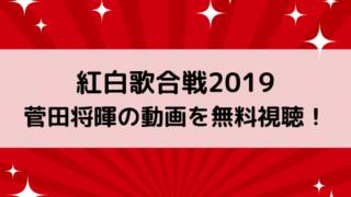 紅白歌合戦2019 菅田将暉の動画を無料視聴する方法