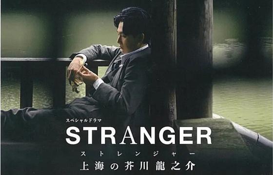 ストレンジャー~上海の芥川龍之介~