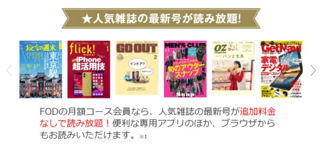 FOD雑誌読み放題