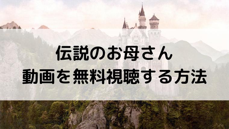 伝説のお母さん(NHK)1話動画を無料視聴!再放送日程も(2月1日放送)