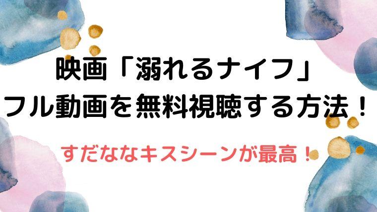 映画「溺れるナイフ」を 無料視聴する方法!