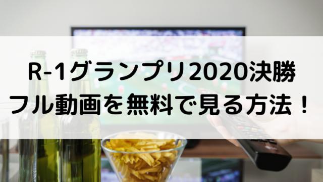 R-1グランプリ2020決勝 フル動画を無料で見る方法!