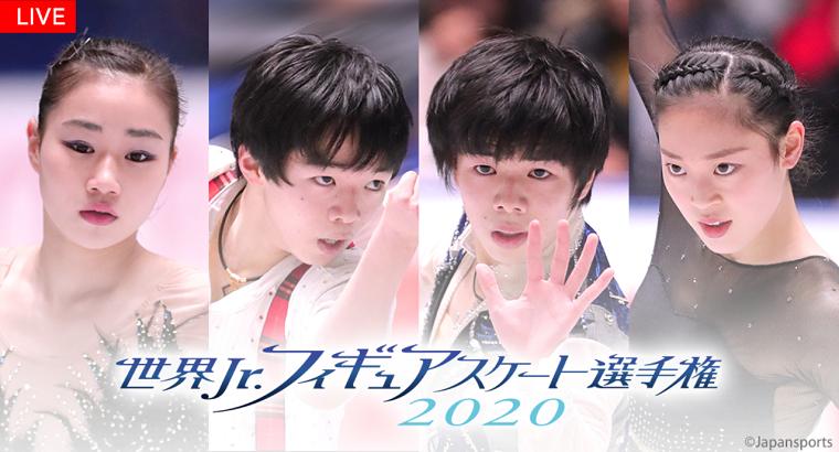 世界ジュニアフィギュアスケート選手権2020動画ライブ配信を無料で見るならこちら!