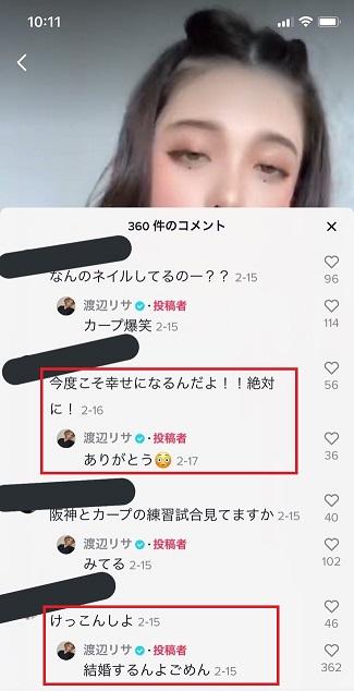 渡辺リサ匂わせ投稿