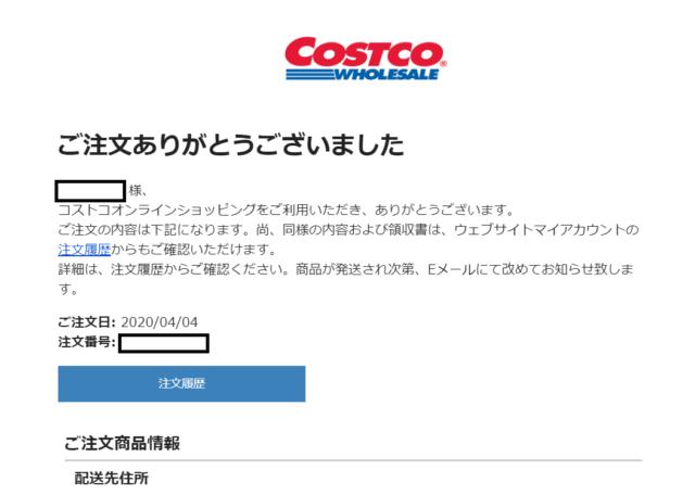 コストコオンラインマスク注文完了メール